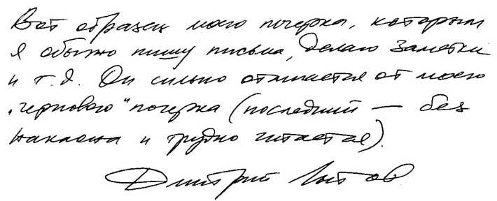 Взаимосвязь почерка и успешности